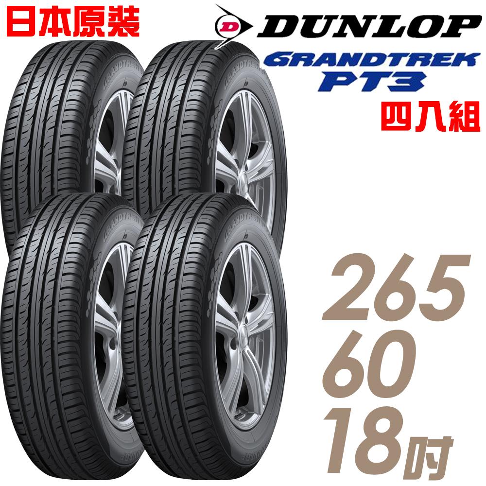 【登祿普】PT3-265/60/18吋 高性能輪胎 四入組 適用QX70.Pajero