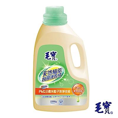 毛寶天然植萃PM2.5洗衣精2.2KG