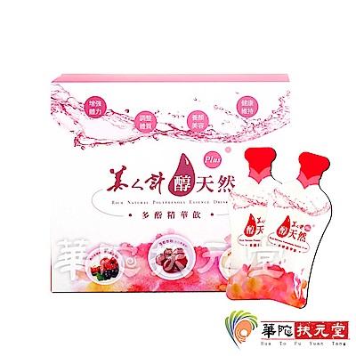 華陀美人計 醇天然多酚精華飲Plus-1盒(12包/盒)