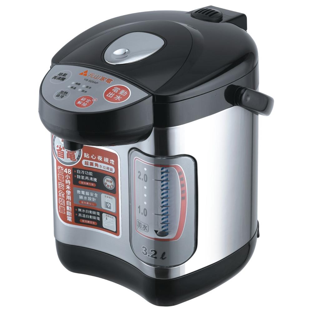 元山3.2L全功能熱水瓶 YS-520AP