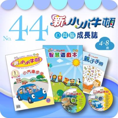 【新小小牛頓044期】(4-8歲適讀)