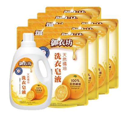 御衣坊天然橘油洗衣皂液2000mlx1瓶+1800mlx8包/箱