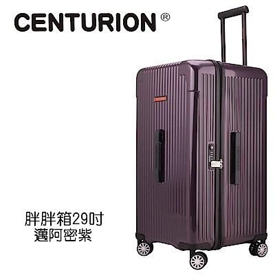 CENTURION美國百夫長CRUISE克魯斯系列29吋行李箱邁阿密紫MIA(胖胖箱)