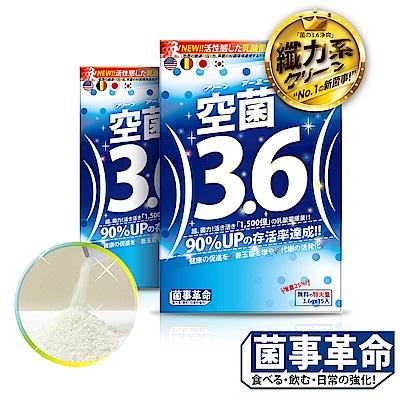 菌事革命 空菌3.6 二入組(15包/盒 x 2盒)