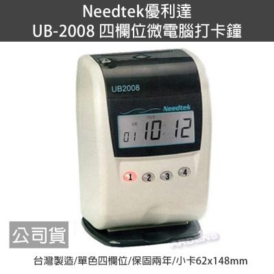 Needtek優利達-UB-2008-四欄位微電腦