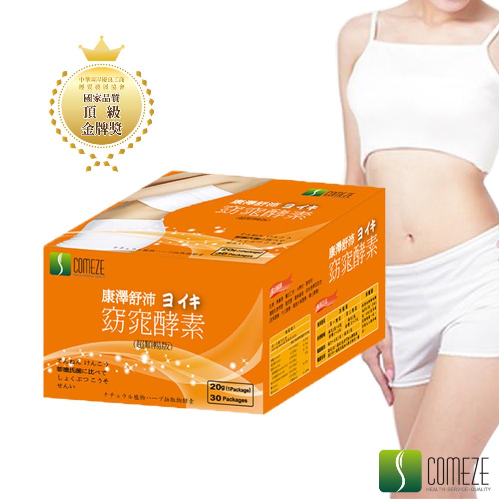 COMEZE康澤 舒沛窈窕酵素(30包/盒)加強順暢版