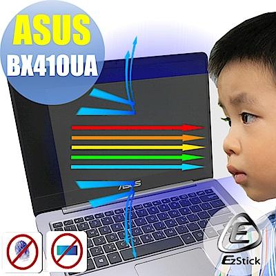 EZstick ASUS BX410 BX410UA 專用 防藍光螢幕貼
