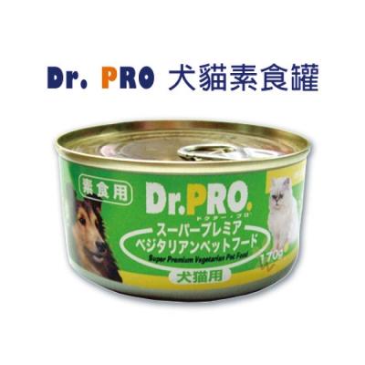 DR.PRO 犬貓用素食用罐頭170g