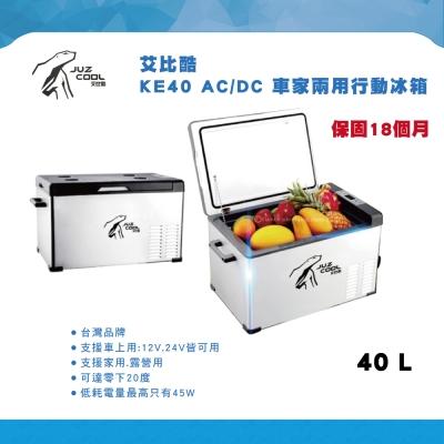 艾比酷行動冰箱 KE40 AC/DC 車家兩用 保固18個月