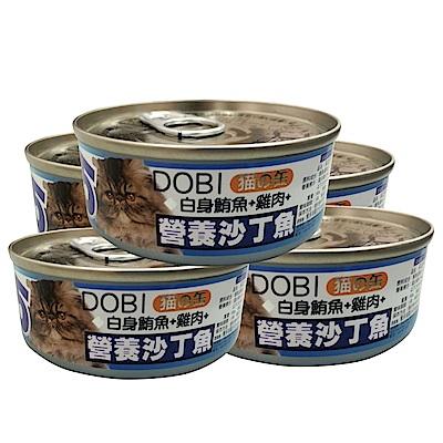 MDOBI摩多比- DOBI多比 貓罐系列-白身鮪魚+雞肉+沙丁魚80G(24罐)