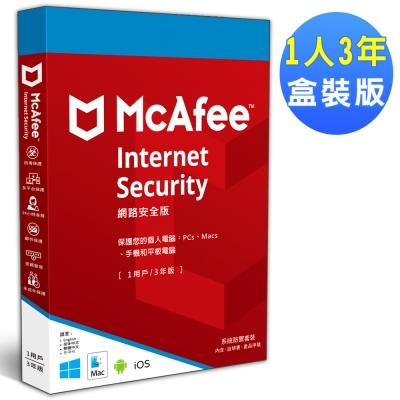 McAfee Internet Security網路安全1人3年 中文盒裝版