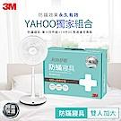 3M 新絲舒眠 100%防蹣寢具-雙人加大四件組+東元14吋遙控DC扇(Yahoo獨家)
