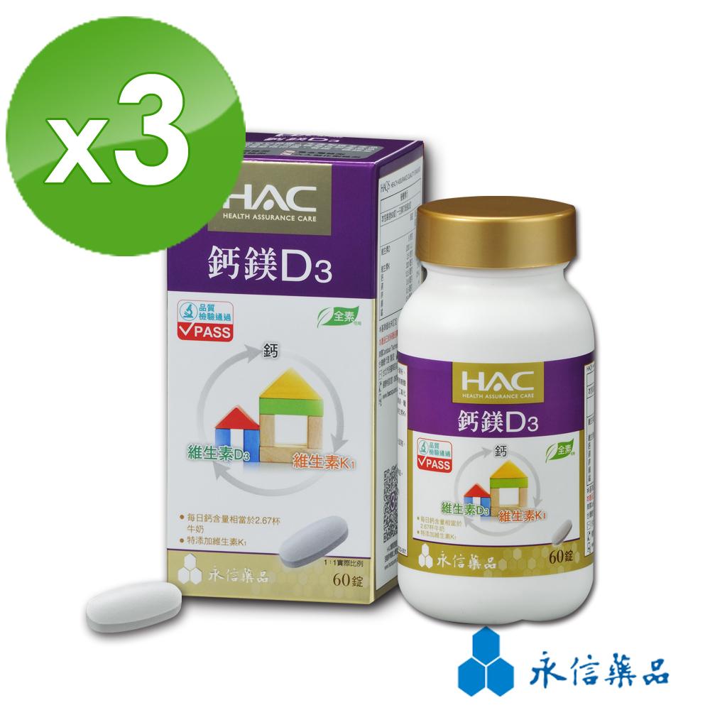 【永信HAC】 鈣綜合錠(60粒/瓶)3瓶組