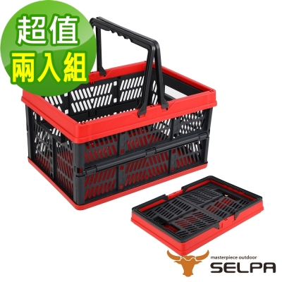 韓國SELPA 加大款摺疊多功能收納籃 超值兩入組