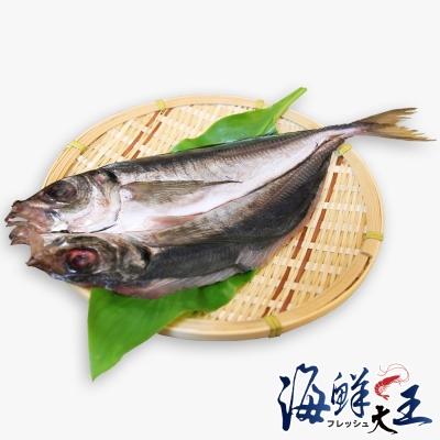 海鮮大王 現撈竹筴魚一夜干 *3片組 ( 210g ±10%/片 )