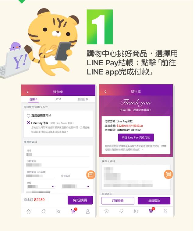 步驟1:購物中心挑好商品,選擇用LINE Pay結帳;點擊「前往LINE app完成付款」。