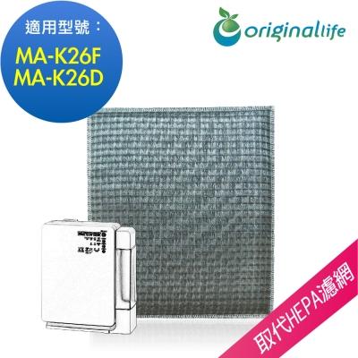 Original Life適用三菱:MA-K26F 可水洗超淨化 空氣清淨機濾網