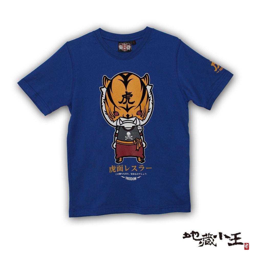 地藏小王 BLUE WAY 虎面公仔短袖T恤-藍