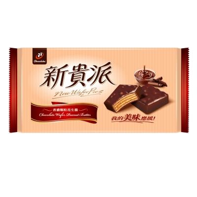77 新貴派巧克力-花生口味(9入)