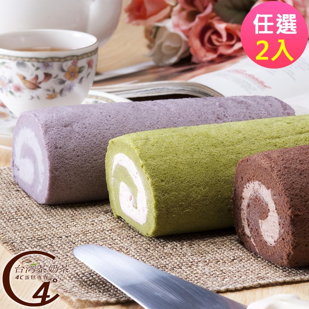 台灣茶奶茶 經典蛋糕捲任選2入組
