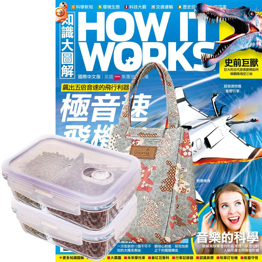 知識大圖解 (1年12期) 贈 Recona高硼硅耐熱玻璃長型2入組 (贈保冷袋1個)