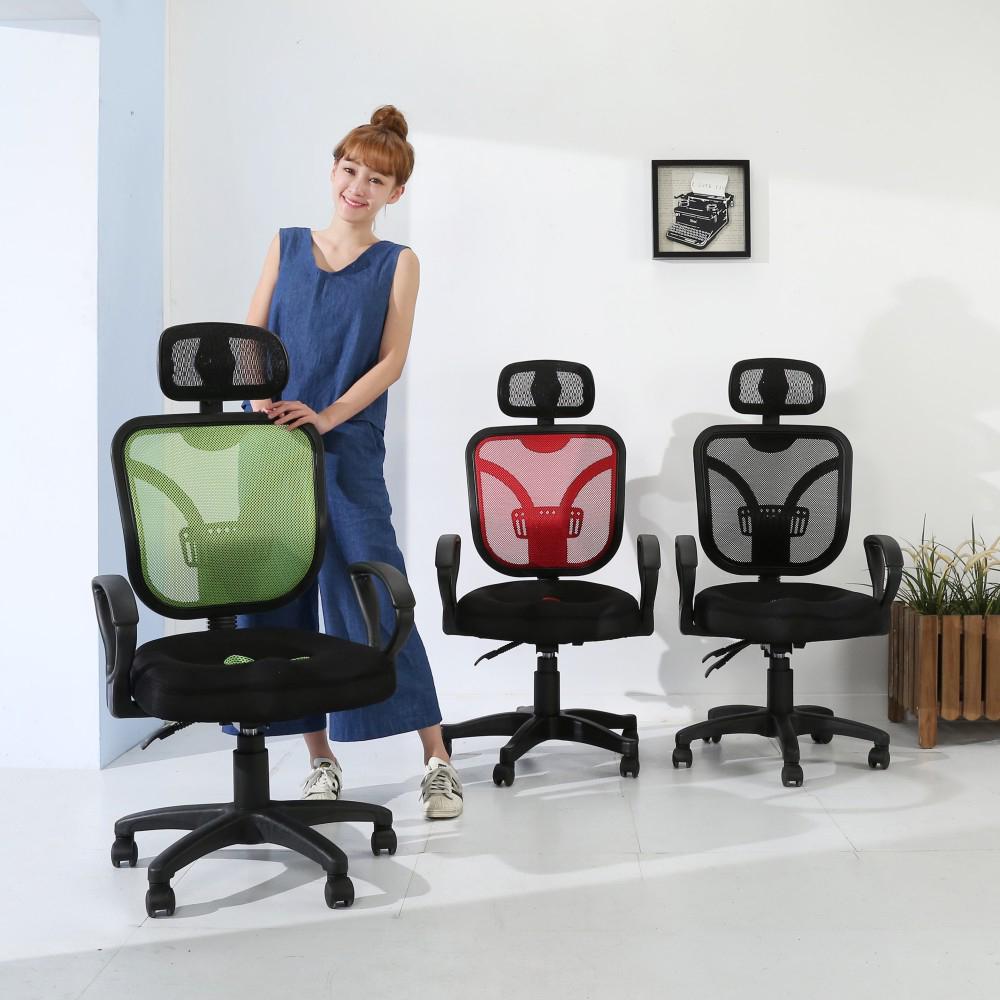 BuyJM柏格專利3D坐墊護腰辦公椅/電腦椅(寬50x高111~123CM)