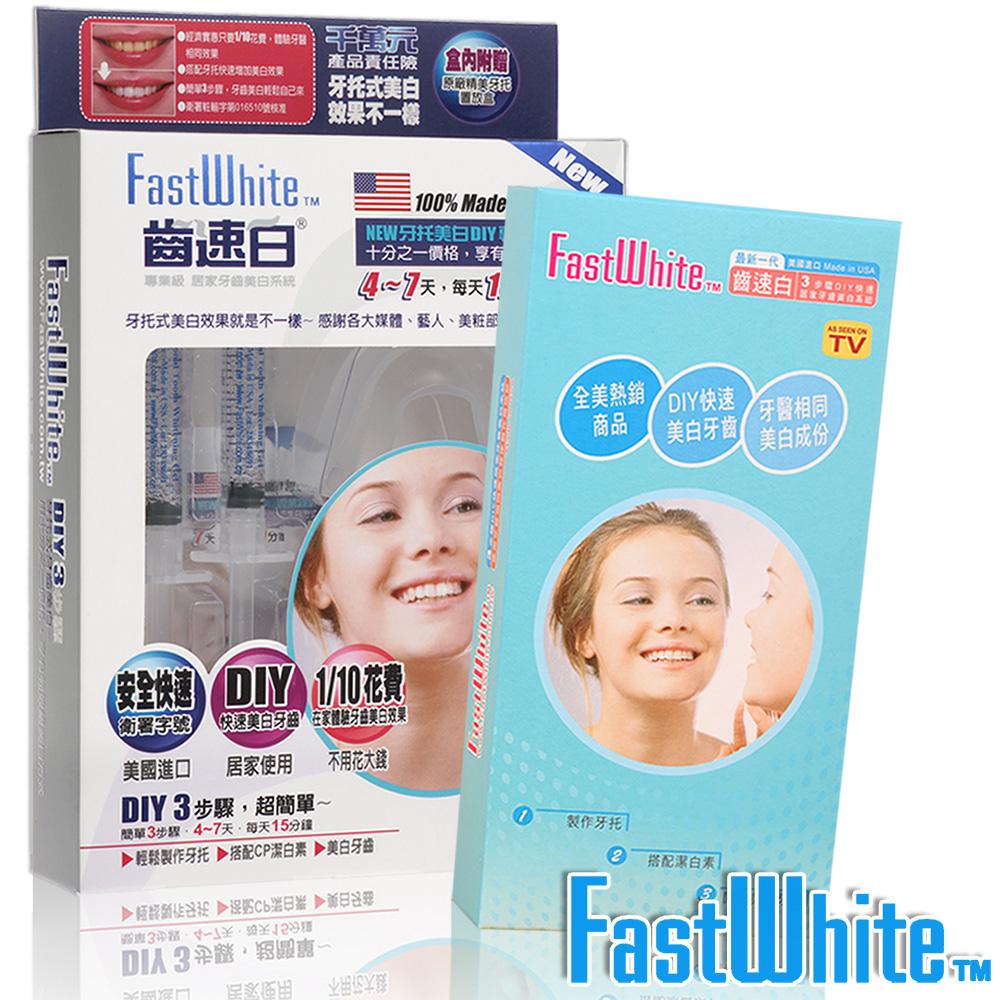 FastWhite齒速白 牙托牙齒美白組1組正貨+3支補充包