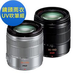 Panasonic 14-140mm F3.5-5.6 ASPH.二代旅遊鏡(公司貨)