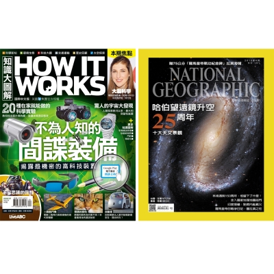 How It Works知識大圖解 (1年12期) + 國家地理雜誌 (1年12期)