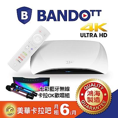BANDOTT便當4K智慧電視盒+美華卡拉吧6個月+七彩藍牙無線卡拉OK歡唱組