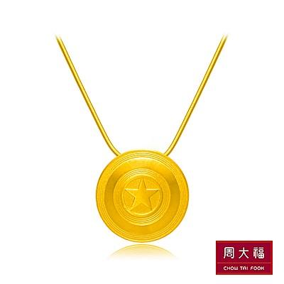 周大福 漫威MARVEL系列 美國隊長盾牌黃金吊墜(不含鍊)