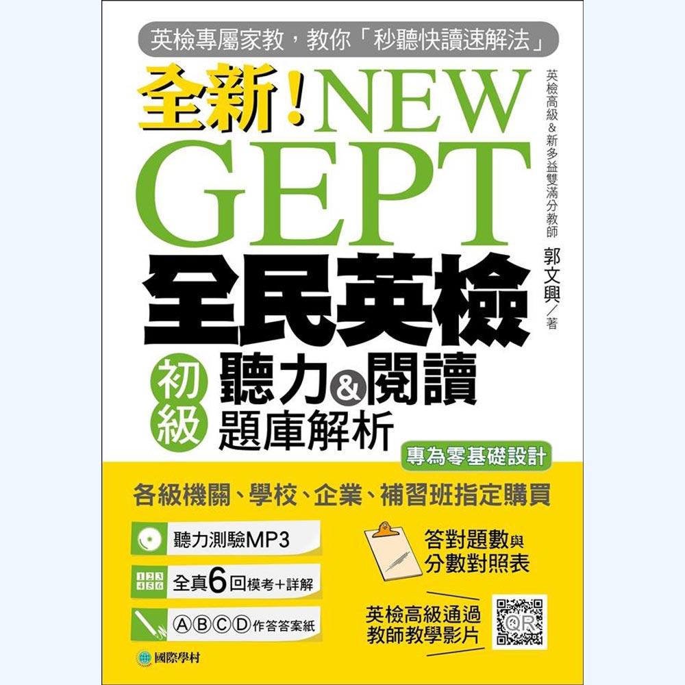NEW GEPT 全新全民英檢初級聽力&閱讀題庫解析