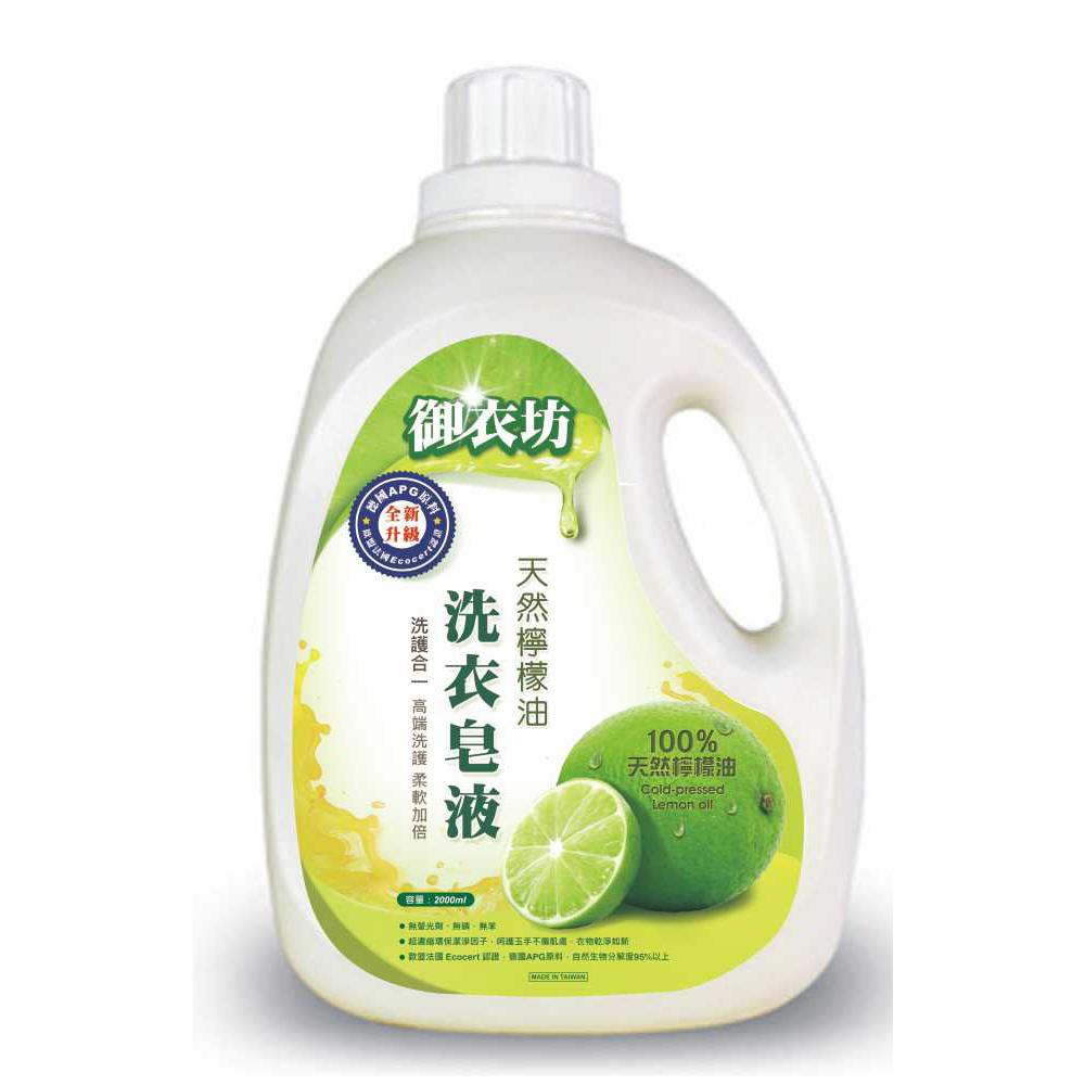 御衣坊天然檸檬油洗衣皂液2000mlx8瓶/箱