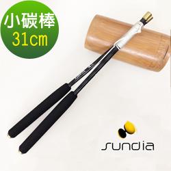 【三鈴SUNDIA】台灣製造 扯鈴用專業鈴棒--不易長繭31cm小碳棒(附繩)