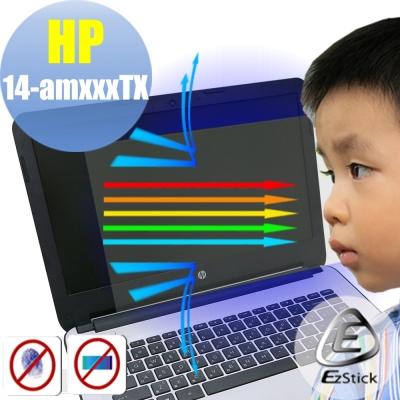 EZstick HP 14 amxxxTX am107TX 專用 防藍光螢幕貼