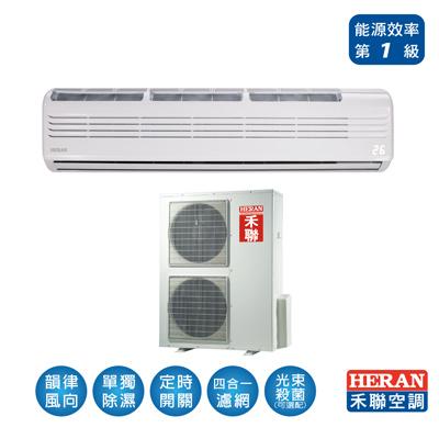 HERAN禾聯 23-27坪 變頻1對1冷專型 (HI-C140/HO-C140)