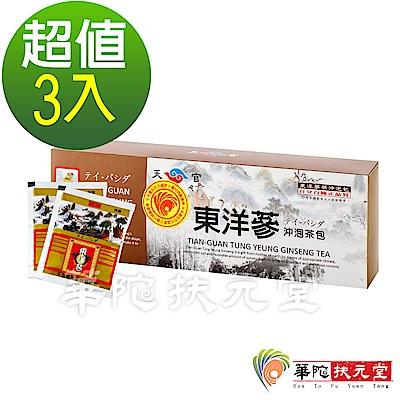 華陀扶元堂 天官東洋蔘沖泡茶包3盒(20包/盒)