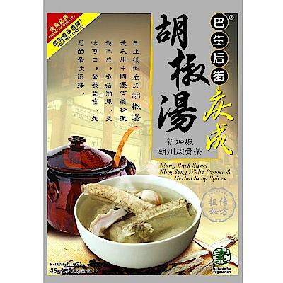 巴生後街 慶成胡椒湯-新加坡潮州肉骨茶(35g)