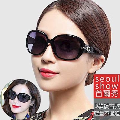 seoul show首爾秀 D款經典復古太陽眼鏡UV400墨鏡 9526