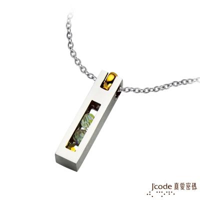 J code真愛密碼銀飾 藏愛純銀男墜子 送白鋼項鍊