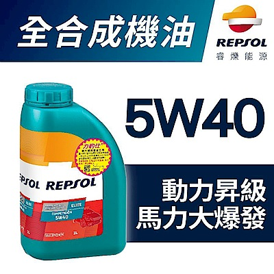 【REPSOL 力豹仕】Brio  5 W- 40 保養套餐(含安裝+機油精)