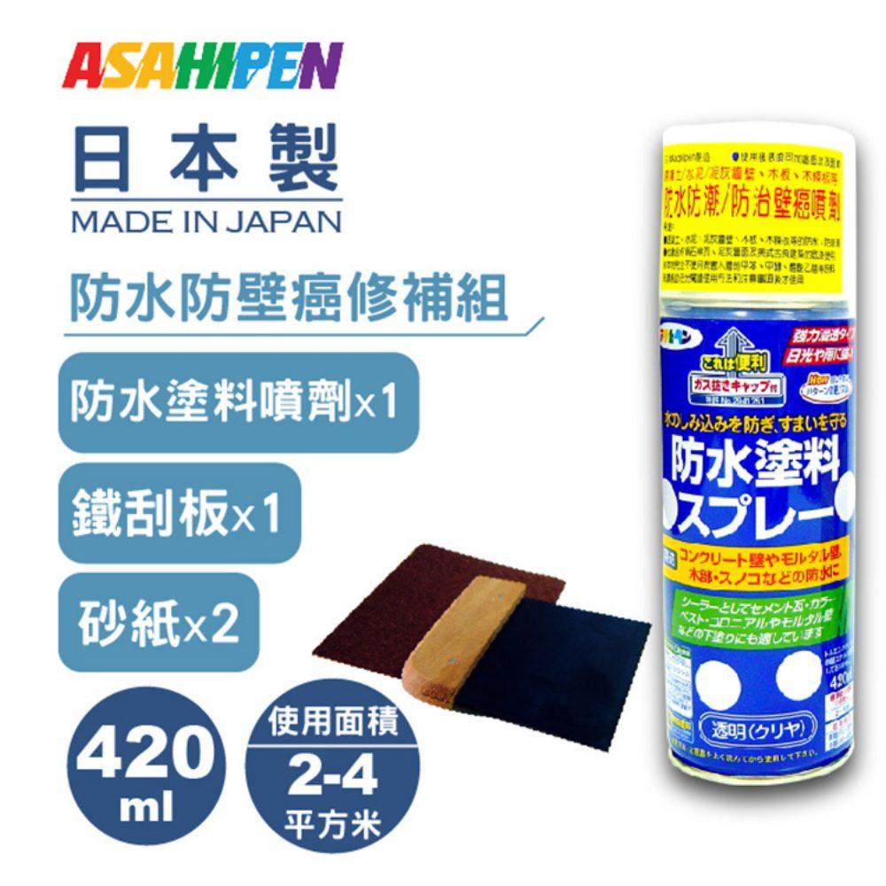 日本強力牆壁防水/防壁癌修補組 (附鐵刮板1只 +砂紙2張)