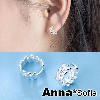 AnnaSofia 迷你香榭環葉C圈 925銀針耳針耳環(銀系)