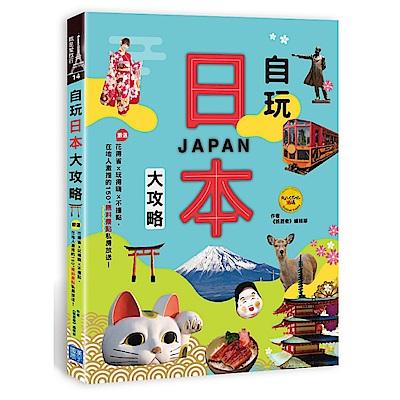 自玩日本大攻略:花得省x玩得嗨x不撞點,嚴選在地人激推的150+無料景點私房放送!