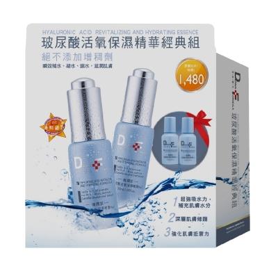 DF美肌醫生-玻尿酸活氧保濕精華經典組超值禮盒