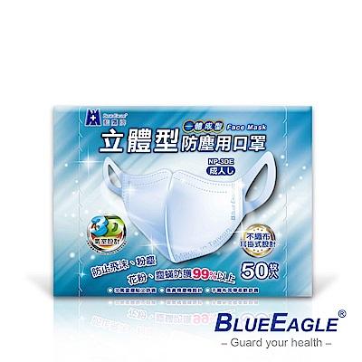 藍鷹牌 台灣製 3D成人立體一體成型防塵用口罩 50片*3盒