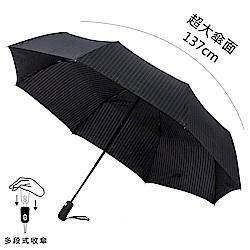 2mm 超大!風潮條紋 超大傘面安全自動開收傘 (黑綠)