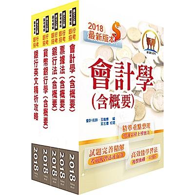 107年合作金庫(一般櫃台人員)套書(贈題庫網帳號、雲端課程)