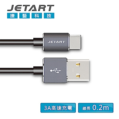 JETART TYPE-C to USB 2.0 充電傳輸線 20CM