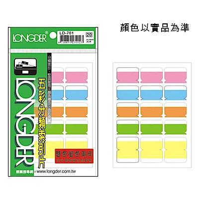 龍德 LD-701 雙面五彩索引標籤/索引片 (20包/盒)